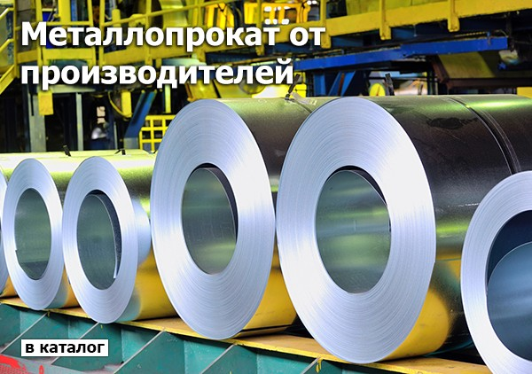 Металопрокат от производителей