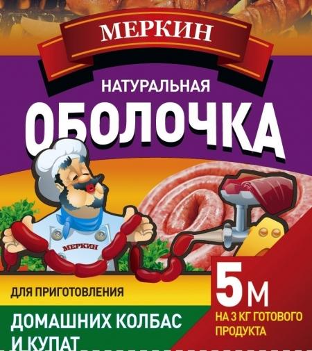 """Натуральная свиная оболочка """"Меркин""""_0"""