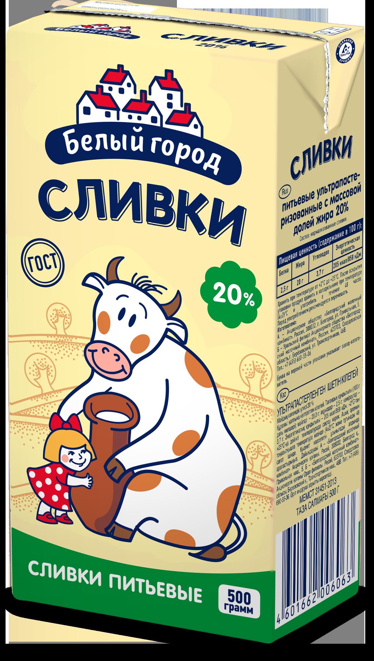 Белый город Сливки 20% 0,5 л