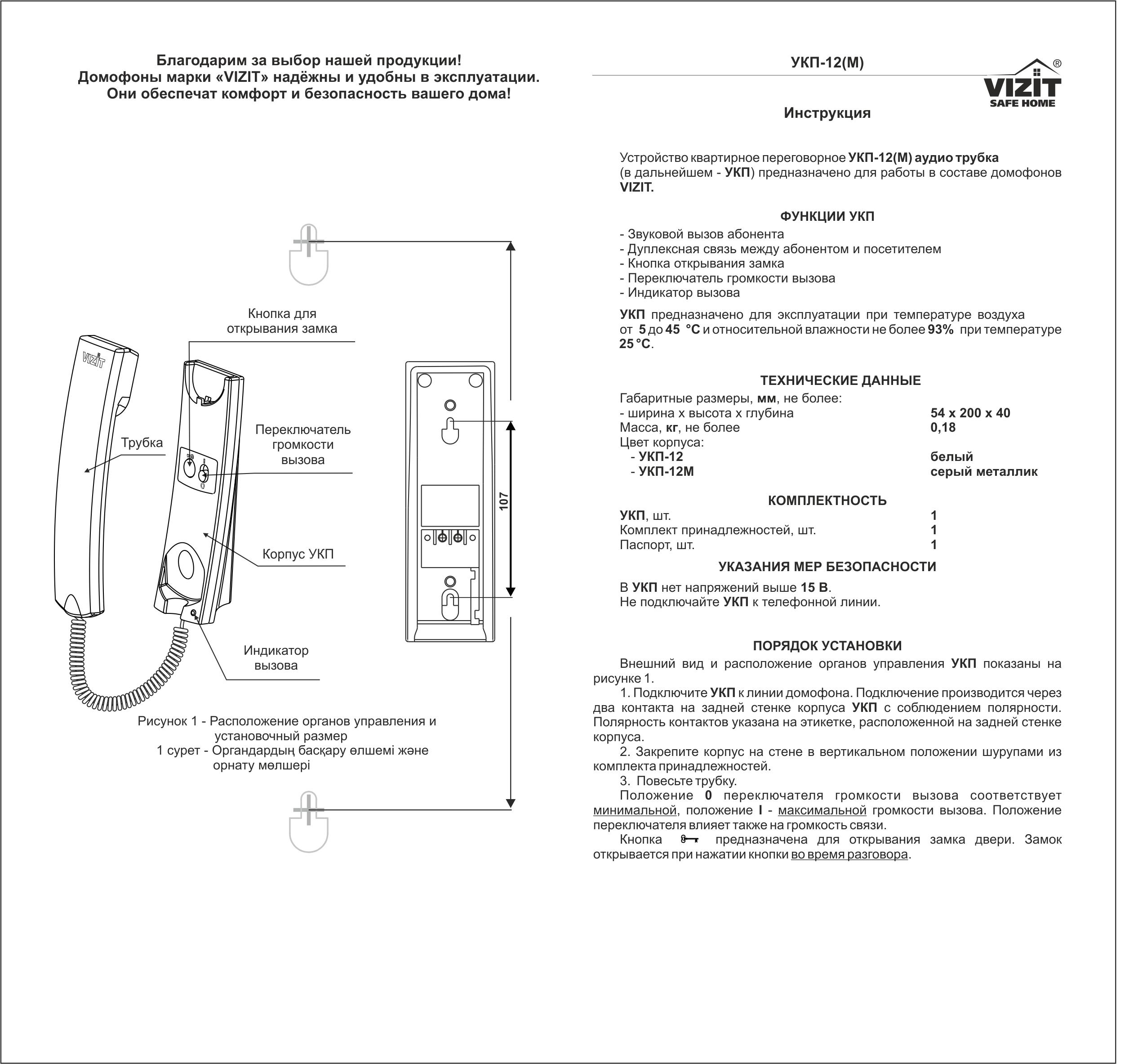 Координатная трубка для домофона УКП-12М VIZIT Safe Home