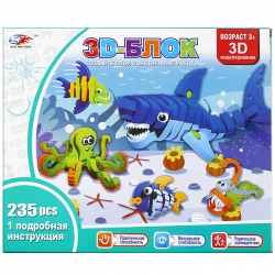 "3D-блок ""Морские обитатели"" 235дет."