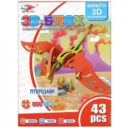 """3D-блок """"Птерозавр"""" 43дет."""