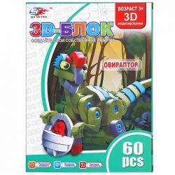 """3D-блок """"Овираптор"""" 60дет."""