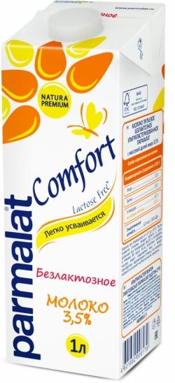 Parmalat МОЛОКО ультрапастеризованное 3,5%Низколакт 1л