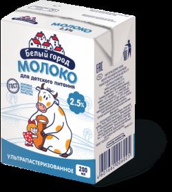 Белый город МОЛОКО  2,5% 0,2л