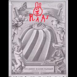 ПецХ ХААС Пудинг ванильный 40г (10)