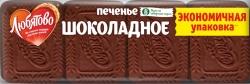 ФП Любятово Печенье сахарное Шоколадное 426г (14)