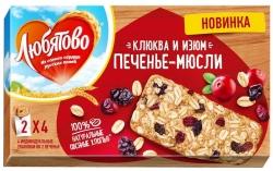 Печенье злаковое Мюсли с клюквой и изюмом 120г (30г*4шт)(20)