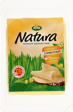 Арла Сыр Натура сливочный 45% нарезка 150г (14)