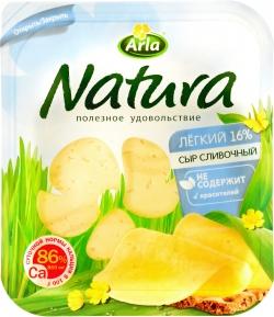 Арла Сыр Натура сливочный легкий 30% нарезка 150г (10)