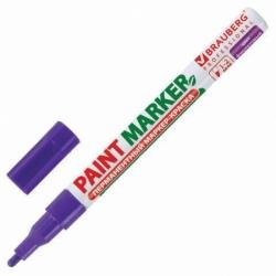 Маркер-краска лаковый (paint marker) 2 мм, ФИОЛЕТОВЫЙ, БЕЗ КСИЛОЛА (без запаха)
