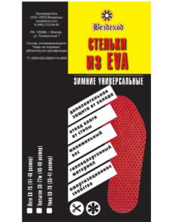 """Стельки из ЭВА  для сапог из ЭВА """"Топтыгин"""""""