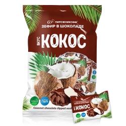 Зефир «Кокос в шоколаде»