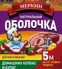 """Натуральная свиная оболочка """"Меркин"""""""