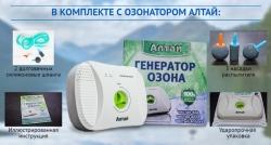 Озонатор АЛТАЙ