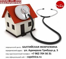 Вызов врача на дом в СПБ и ЛО