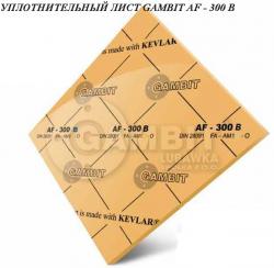 Парониты безасбестовые уплотнительные листы GAMBIT AF-300 В (FA-AM1-О)