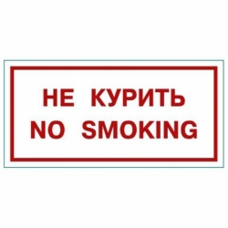 No smoking! Не курить
