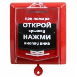 Ручной пожарный извещатель ИП 535-7