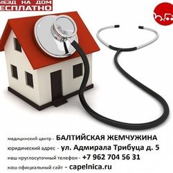 Балтийская Жемчужина медицинский центр