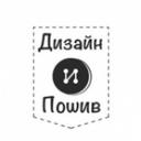 """ООО """"Дизайн и Пошив"""""""