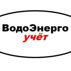 """ООО """"ВодоЭнергоучет"""""""