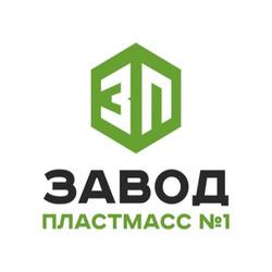 """ООО """"Завод пластмасс №1"""""""